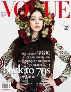 Vivian Hsu - Vogue Magazine Cover [Taiwan] (March 2015)