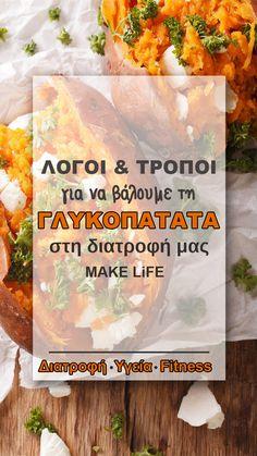 Λόγοι & τρόποι για να βάλουμε τη γλυκοπατάτα στη διατροφή μας Recipe For Success, Pleasing Everyone, Master Chef, Sweet Potato, Health And Wellness, Pineapple, Avocado, Greek, Easy Meals