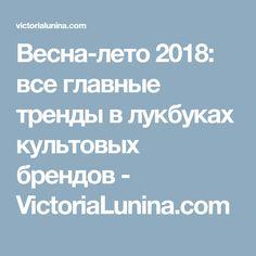 Весна-лето 2018: все главные тренды в лукбуках культовых брендов - VictoriaLunina.com
