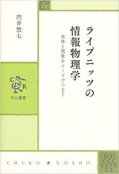 ライプニッツの情報物理学 - 実体と現象をコードでつなぐ (中公叢書) | 内井 惣七 |本 | 通販 | Amazon
