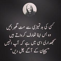 Urdu Quotes With Images, Inspirational Quotes In Urdu, Sufi Quotes, Quran Quotes Love, Islamic Love Quotes, Words Hurt Quotes, Words Of Wisdom Quotes, Good Life Quotes, Bano Qudsia Quotes
