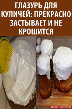 Italian Easter Bread, Fancy Dishes, Cooking Recipes, Healthy Recipes, Russian Recipes, Cake Decorating, Bakery, Food And Drink, Sweets