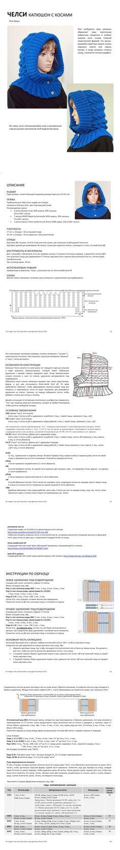 СИНИЙ КАПЮШОН С КОСАМИ. - 24 Ноября 2014 - Рукоделие своими руками - 'Магия Творчества'-информационный портал.