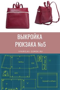Image Article – Page 535506211942489688 Leather Bag Pattern, Fabric Tote Bags, Backpack Pattern, Back Bag, Sewing Lessons, Purse Patterns, Leather Projects, Goodie Bags, Handmade Bags