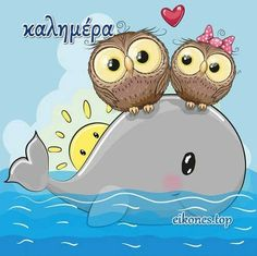 Καλημέρα με όμορφες εικόνες - eikones top