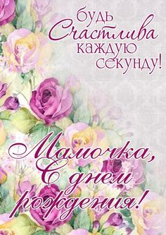 Картинки пожелания «С Днем рождения, мама» (36 фото) |