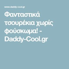 Φανταστικά τσουρέκια χωρίς φούσκωμα! - Daddy-Cool.gr Greek Cooking, Diy And Crafts, Daddy, Food And Drink, Sweets, Vegan, Art, Art Background, Gummi Candy