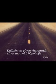 Θέλει τρόπο... Quotes And Notes, All Quotes, Greek Quotes, Poetry Quotes, Movie Quotes, Wisdom Quotes, Best Quotes, Life Quotes, Inspiring Quotes About Life