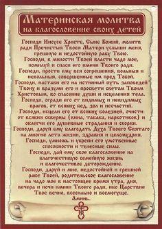 МАТЕРИНСКАЯ МОЛИТВА НА БЛАГОСЛОВЕНИЕ СВОИХ ДЕТЕЙ. Orthodox Prayers, Religion, Pharmacology Nursing, Pray Without Ceasing, Natural Energy, Book Of Shadows, Holidays And Events, Deep Thoughts, Kids And Parenting