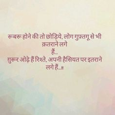 Use ghumaan hai Shyari Quotes, Desi Quotes, Hindi Quotes On Life, People Quotes, Poetry Quotes, True Quotes, Qoutes, Girly Quotes, Deep Words