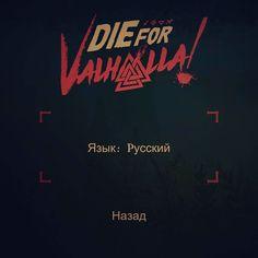 #Translation update! #Русский status: 100%  Help us translate Die for Valhalla! http://ift.tt/2jS9Ne9  #kickstarter #indiegames #gamedev