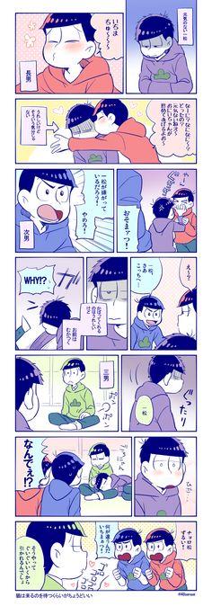 ''Looking for the perfect comfort partner'' Anime Crossover, Osomatsu San Doujinshi, Sans Cute, Comedy Anime, Ichimatsu, Anime Figures, Fujoshi, Anime Couples, Anime Guys