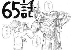 Boku no Hero Academia    Midoriya Izuku, All Might.