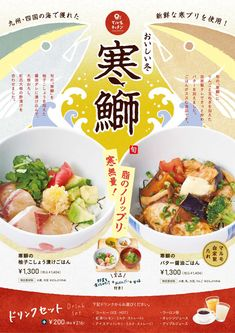 【マルモキッチン】おいしい冬 寒鰤 Japanese Menu, Japanese Food Art, Japanese Poster, Japan Graphic Design, Japan Design, Beautiful Web Design, Menu Layout, Food Menu Design, Food Branding