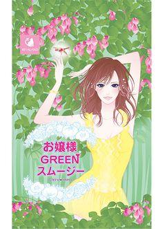 『お嬢様GREENスムージー』のパッケージイラストの画像:necoya illustration blog *猫屋的日記*