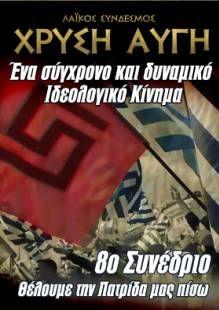 Ο Βουλευτής Αττικής, Ηλίας Κασιδιάρης στην ομιλία του για τον προϋπολογισμό κατέδειξε τα ψέματα του ΣΥΡΙΖΑ που έχει πάρει την σκυτάλη από την ψευδολογία του Accounting