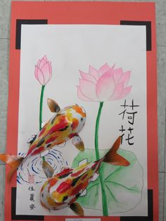 grade paper koi fish with lotus flower background, x lesson by art teacher: Susan Joe Chinese New Year Crafts For Kids, Chinese Arts And Crafts, Art For Kids, Fish Paper Craft, New Year Art, Koi Art, Sea Life Art, 3rd Grade Art, New Year's Crafts