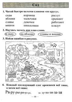 BookReader - Чтение. Сборник текстов и упражнений по развитию навыков техники чтения. 1 класс. (Татьяна Кондранина)