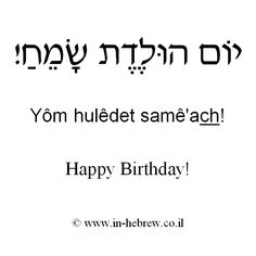 Happy Birthday!  Hear the Hebrew audio at: http://www.in-hebrew.co.il/he49.htm
