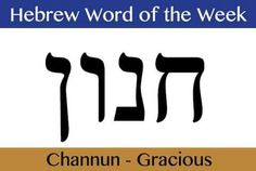 Hebrew learning Gracious
