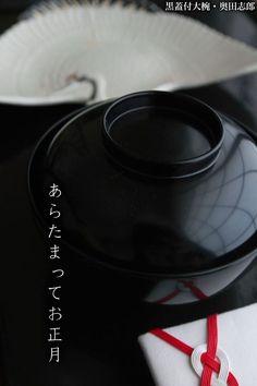 黒蓋付大椀・奥田志郎 Japanese Ceramics, Japanese Pottery, Chinese Culture, Shadows, Tableware, Wood, Crafts, Darkness, Dinnerware