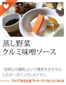 蒸し野菜 クルミ味噌ソース