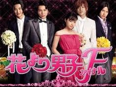 Hana yori dango!! Japanese version of the anime with the same name. It is the most loyal version recriating the anime