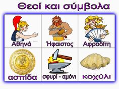 Greek History, Ancient History, Learn Greek, Greek Language, Greek Music, Teaching History, Ancient Greece, Greek Mythology, Kids And Parenting