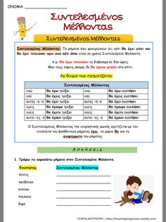 Learn Greek, French Verbs, Greek Language, School Lessons, Kids Learning, Literature, Parenting, Teaching, Education