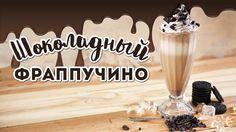 Холодный кофе с шоколадом / Готовим фраппучино [Cheers! | Напитки] Приготовьте охлаждающий кофейный напиток дома. Простой рецепт фраппучино с шоколадом в новом ролике! #frappuchino#chocolate#coffee#tasty#recipe