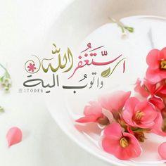 استغفرالله واتوب اليه