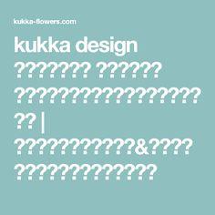 kukka design クッカデザイン 東京三軒茶屋 ブーケ・会場装花・ウェディングフラワー | レモンを使ったオレンジ&イエローのナチュラルな夏の会場装花