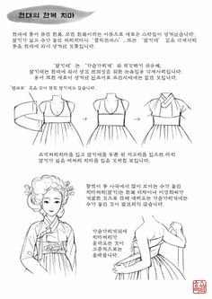 how to draw hanbok Korean Traditional Clothes, Traditional Fashion, Traditional Dresses, Korean Hanbok, Korean Dress, Korean Outfits, Dress Drawing, Drawing Clothes, Formation Couture
