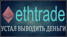 ЗАДОЛБАЛСЯ ВЫВОДИТЬ ДЕНЬГИ из компании ETHTRADE