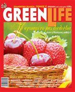 GreenLife - Τα αγαπημένα μας λουλούδια τόμος 4
