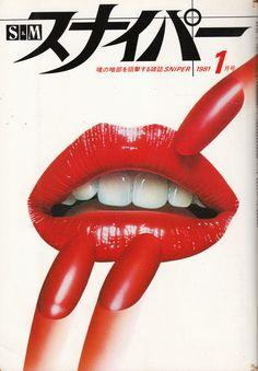 S&M 1981