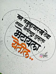First Love Quotes, Like Quotes, Good Thoughts Quotes, Self Love Quotes, Funny Quotes, Marathi Calligraphy, Calligraphy Quotes, Caligraphy, Marathi Quotes On Life