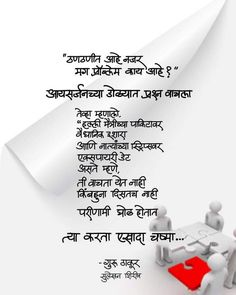 Poetry Hindi, Poetry Quotes, Wall Quotes, Me Quotes, Marathi Poems, Marathi Calligraphy, Gulzar Quotes, Life Advice, Deep Thoughts