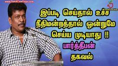 இப்படி செய்தால் உச்சநீதிமன்றத்தால் ஒன்றுமே செய்யமுடியாது!! | Tamil Cinem...