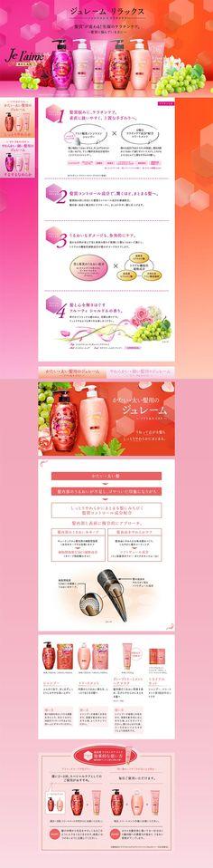 ランディングページ LP ジュレーム リラックス|健康・美容食品|自社サイト