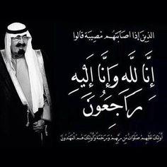 ينعى مكتب Archimaker الشعب السعودى والوطن العربي بأكمله في وفاه الملك عبد الله  البقاء لله أنا لله وأن إليه راجعون