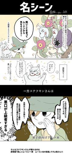 楽しいムーミン一家を観たことのない人向け「スナフキンの悪口が上級者すぎる」「サイコパス集団」www Illustration Kawaii, Moomin Valley, Thing 1, Anime Art Girl, Japanese Culture, Funny Jokes, Comedy, Funny Pictures, Comic Books