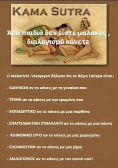 Φωτογραφία Funny Quotes, Life Quotes, Greek Language, Greek Quotes, Jokes, Entertaining, Humor, Georgia, Art