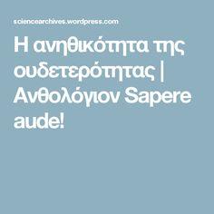 Η ανηθικότητα της ουδετερότητας   Ανθολόγιον Sapere aude!