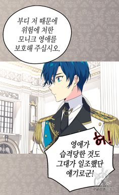 버림 받은 황비 108화 Anime Sketch, Cool, Webtoon, Manhwa, Chibi, Novels, Free, Children, Fictional Characters