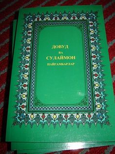 Uzbek Old Testament portion: 1 and 2 Samuel / 1 Kings / Proverbs of Solomon 2 Samuel 1, Solomon Bible, Bible Society, 1 Kings, Old Testament, Languages, Proverbs, My Love, Foreign Language