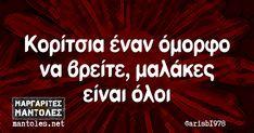 Greek Memes, Funny Greek, Greek Quotes, Love Quotes, Funny Quotes, Quotes Quotes, Stupid Funny Memes, Funny Stuff, Greece