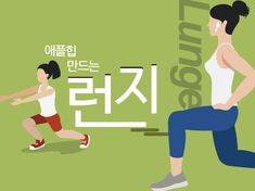 축 쳐지는 장마철, 집에서 엉덩이를 UP! 시키자 [인포그래픽] Lunges, Up, Family Guy, Fictional Characters, Fantasy Characters, Griffins