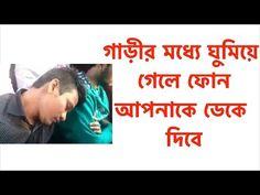 গাড়ীর মধ্যে ঘুমিয়ে গেলে ফোন আপনাকে ডেকে দিবে | Android Bangla Tutoria...