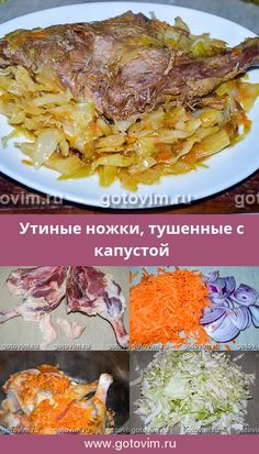 Утиные ножки, тушеные с капустой. Рецепт с фoto #капуста #утка #рагу Duck Recipes, Russian Recipes, Cooking Recipes, Beef, Food, Kitchen, Meat, Cuisine, Food Recipes